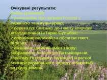 Очікувані результати: Учень (учениця) розповідає про зв'язки Гоголя з Україно...