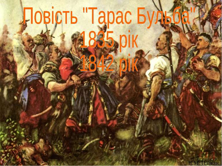 Н.М. Плаван