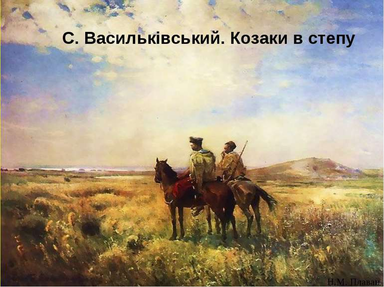 C. Васильківський. Козаки в степу Н.М. Плаван