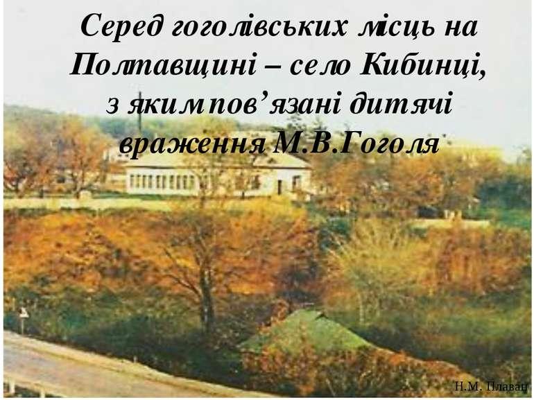 Серед гоголівських місць на Полтавщині – село Кибинці, з яким пов'язані дитяч...