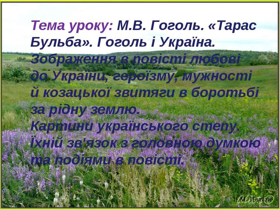 Тема уроку: М.В. Гоголь. «Тарас Бульба». Гоголь і Україна. Зображення в повіс...