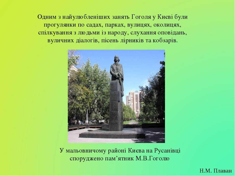 Одним з найулюбленіших занять Гоголя у Києві були прогулянки по садах, парках...