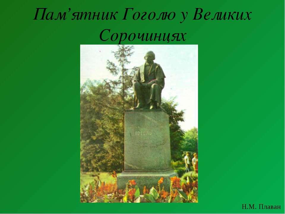 Пам'ятник Гоголю у Великих Сорочинцях Н.М. Плаван