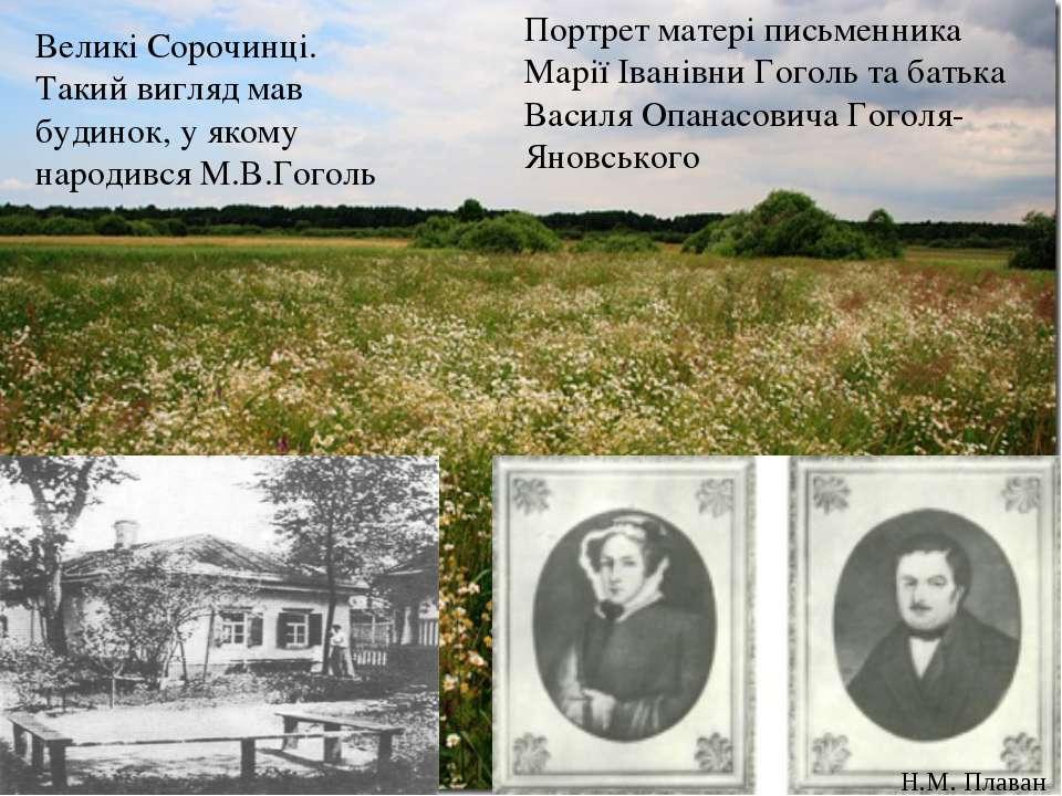 Великі Сорочинці. Такий вигляд мав будинок, у якому народився М.В.Гоголь Порт...