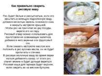 Как правильно сварить рисовую кашу Рис будет белым и рассыпчатым, если его за...