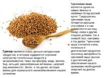 Гречневая каша является одним из самых важных и любимых блюд русской кухни. Т...