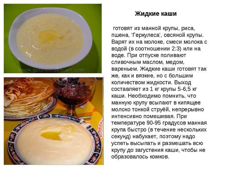 Как приготовить манную кашу на воде рецепт