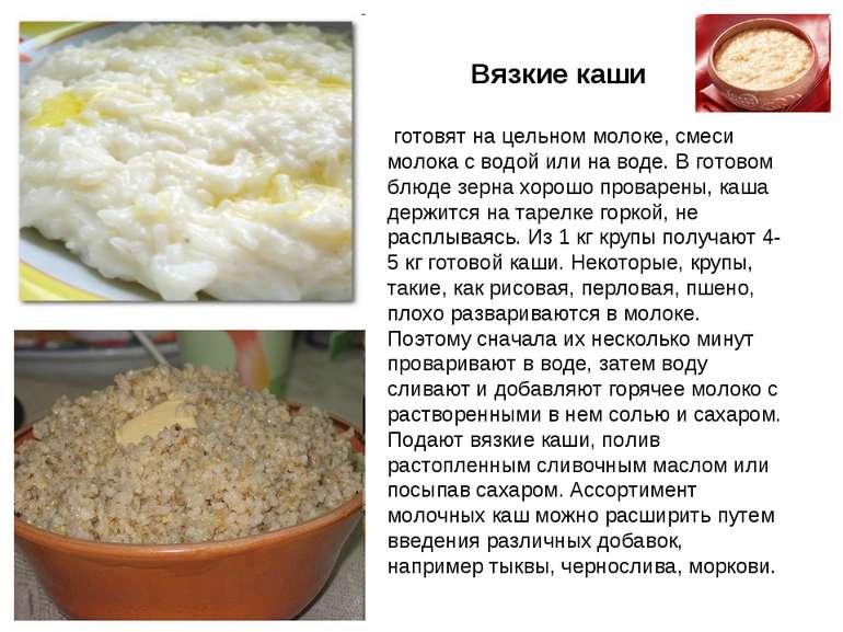 Как сделать кашу из риса на воде