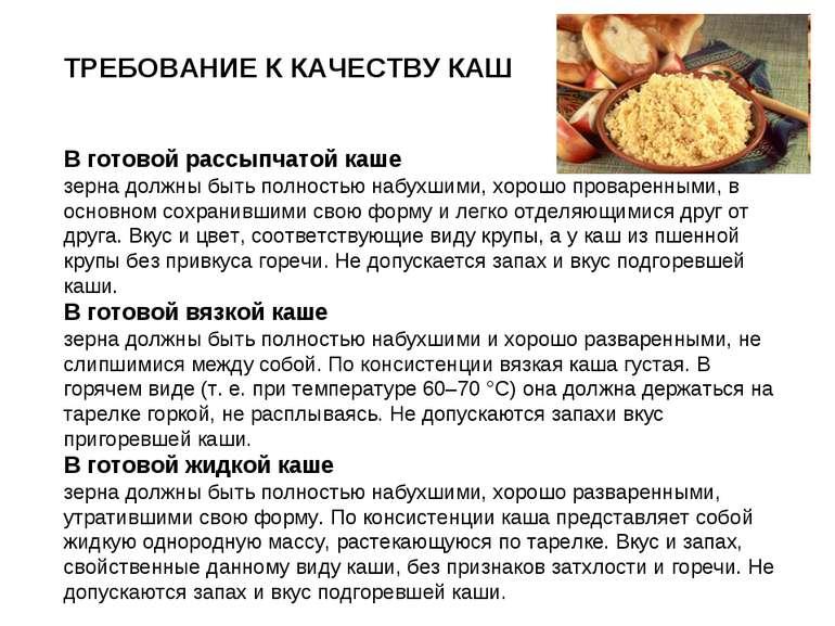 ТРЕБОВАНИЕ К КАЧЕСТВУ КАШ В готовой рассыпчатой каше зерна должны быть полнос...