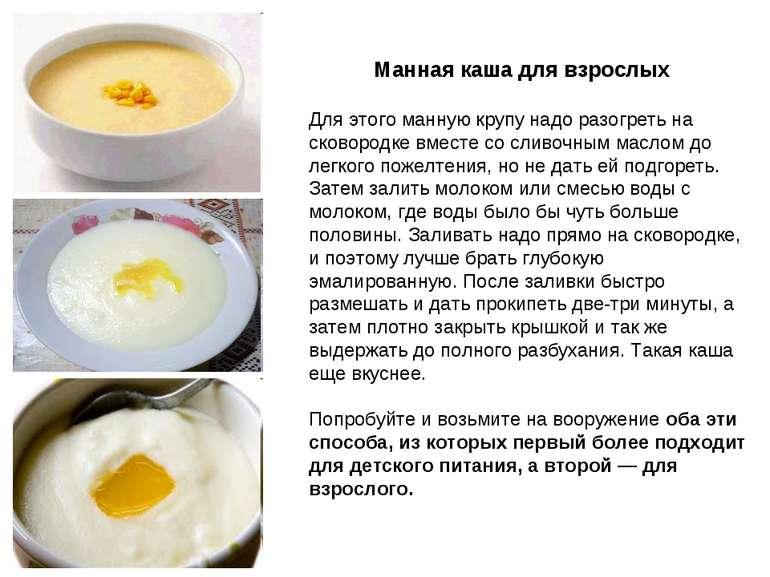 Манная каша для взрослых Для этого манную крупу надо разогреть на сковородке ...