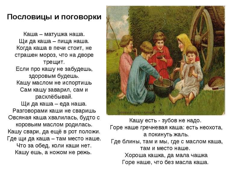 Пословицы и поговорки Каша – матушка наша. Щи да каша – пища наша. Когда каша...