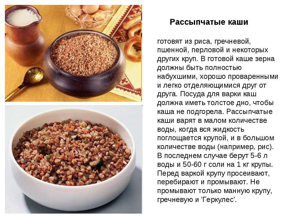 Рассыпчатые каши готовят из риса, гречневой, пшенной, перловой и некоторых др...