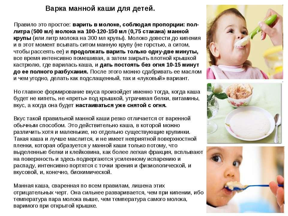 Следует напомнить, что молочные каши для детей до года следует давать примерно через месяц после знакомства с безмолочным продуктом.