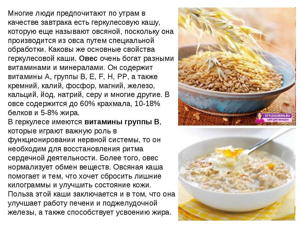 Многие люди предпочитают по утрам в качестве завтрака есть геркулесовую кашу,...