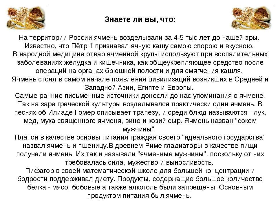 Знаете ли вы, что: На территории России ячмень возделывали за 4-5 тыс лет до ...
