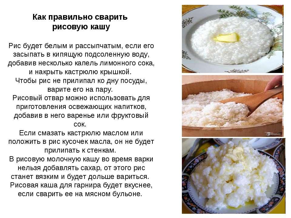 Как сварить диетическую рисовую кашу