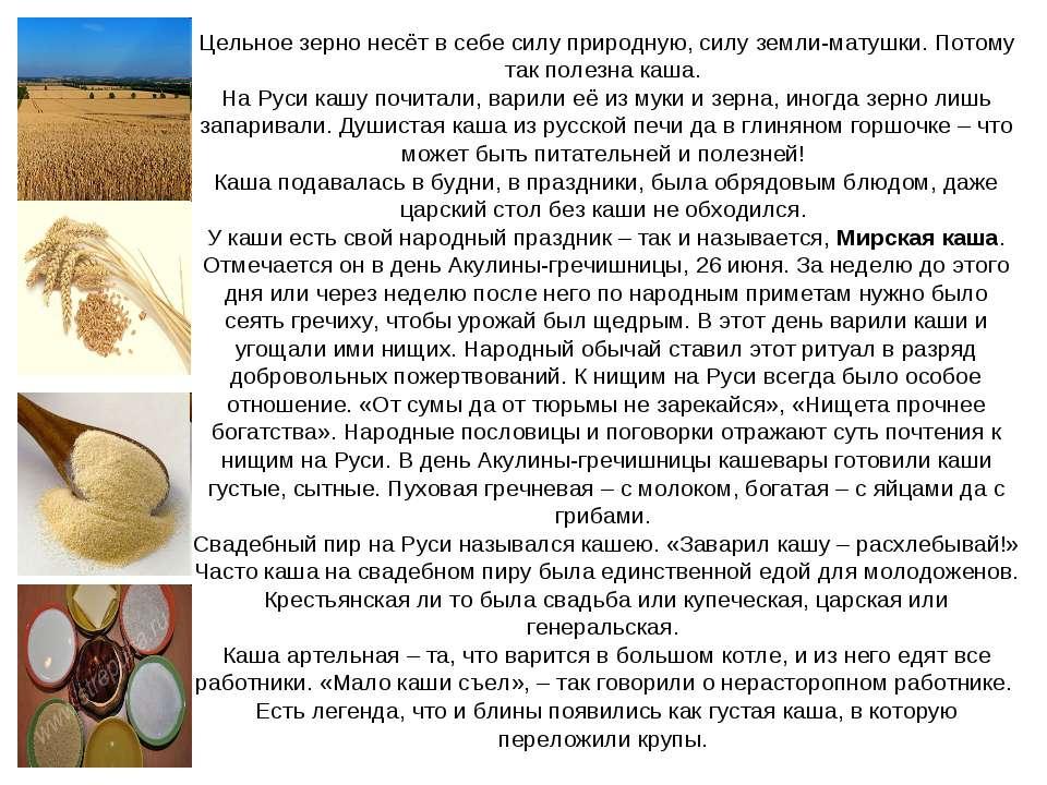 Цельное зерно несёт в себе силу природную, силу земли-матушки. Потому так пол...