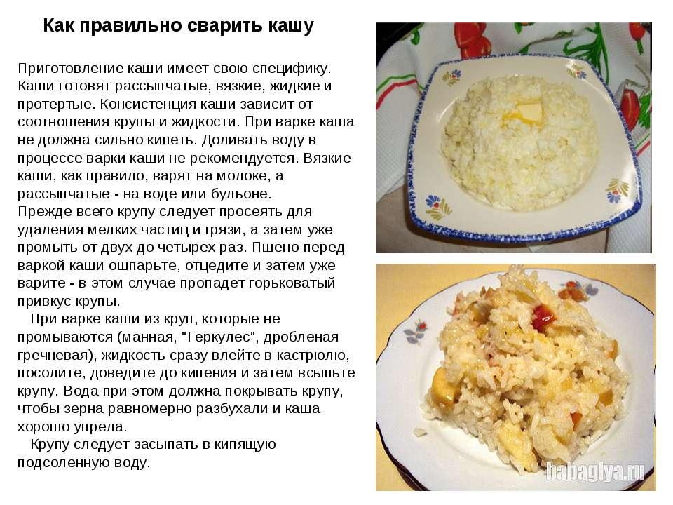 Теперь вы знаете, как приготовить кашу для первого прикорма и на что нужно обратить внимание при выборе разных круп.