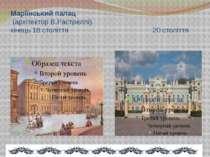 Маріїнський палац (архітектор В.Растреллі) кінець 18 століття 20 століття