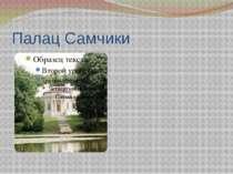 Палац Самчики