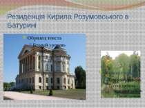Резиденція Кирила Розумовського в Батурині