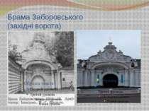 Брама Заборовського (західні ворота)