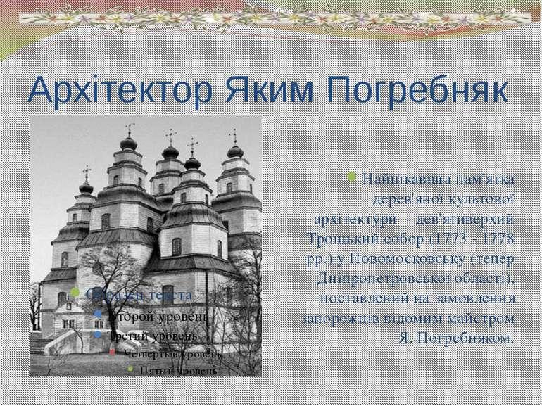 Архітектор Яким Погребняк Найцікавіша пам'ятка дерев'яної культової архітекту...