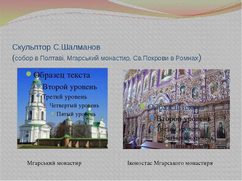 Скульптор С.Шалманов (собор в Полтаві, Мгарський монастир, Св.Покрови в Ромна...