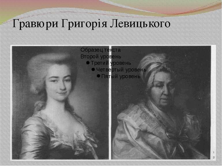 Гравюри Григорія Левицького