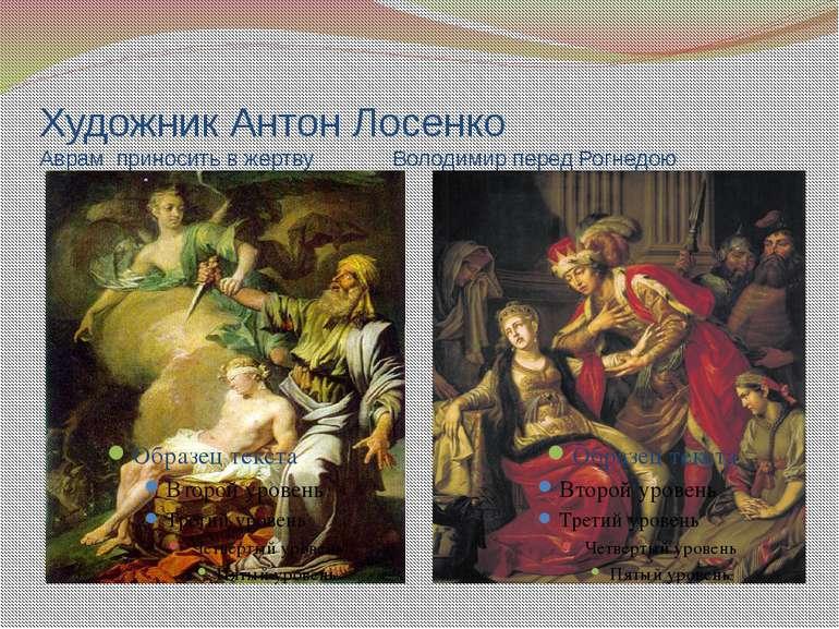 Художник Антон Лосенко Аврам приносить в жертву Володимир перед Рогнедою