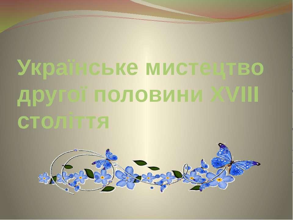 Українське мистецтво другої половини ХVІІІ століття