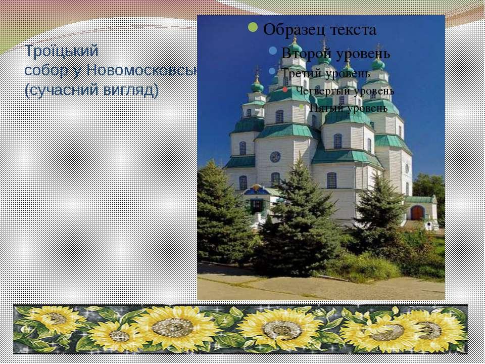 Троїцький собор у Новомосковську (сучасний вигляд)