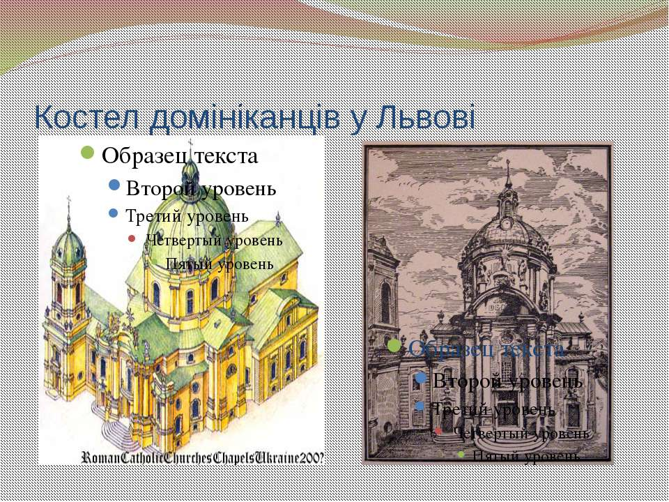 Костел домініканців у Львові