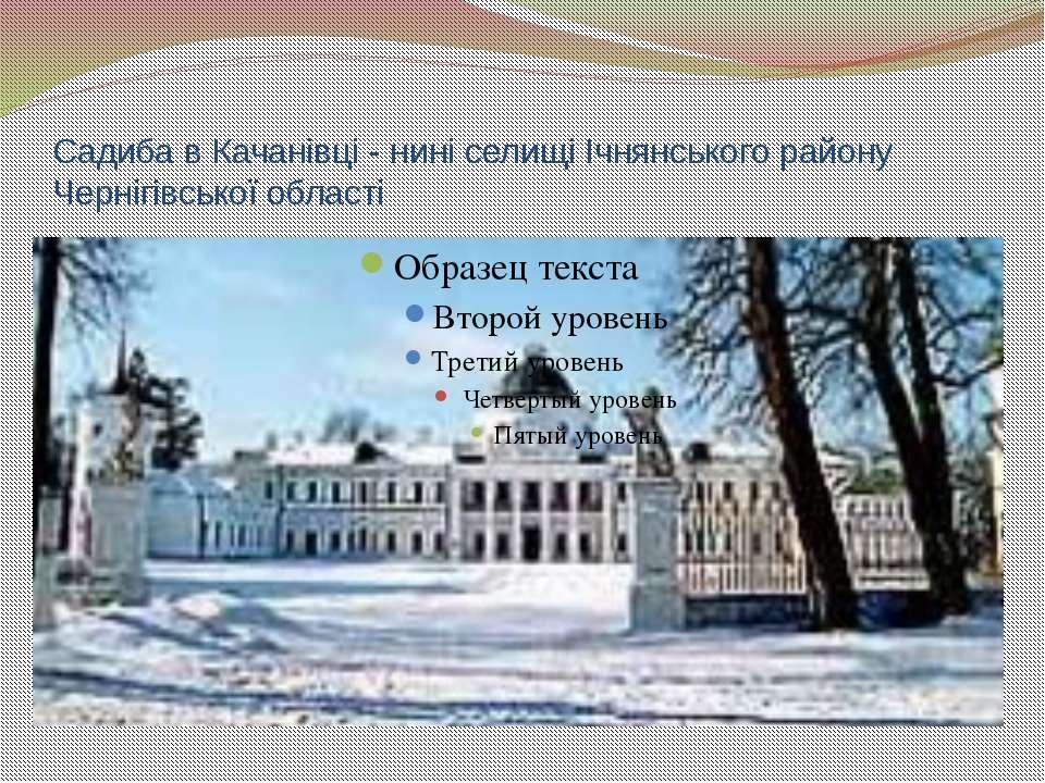 Садиба в Качанівці - нині селищі Ічнянського району Чернігівської області