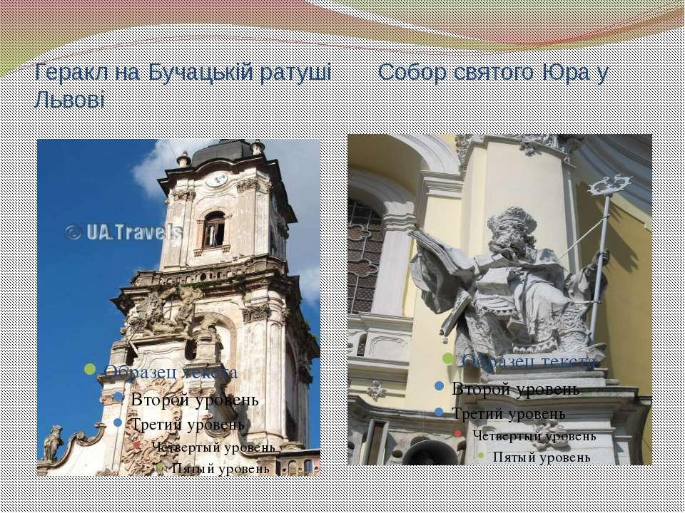 Геракл на Бучацькій ратуші Собор святого Юра у Львові