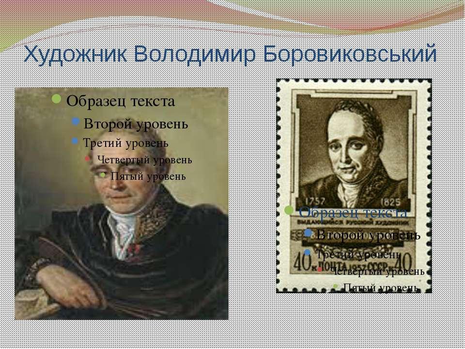 Художник Володимир Боровиковський