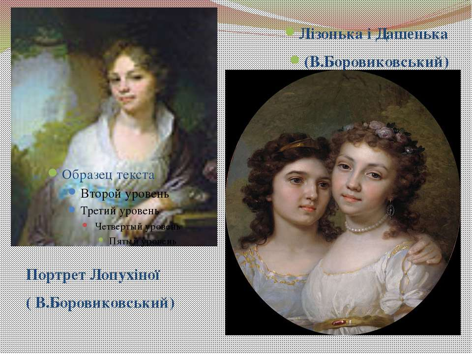 Портрет Лопухіної ( В.Боровиковський) Лізонька і Дашенька (В.Боровиковський)