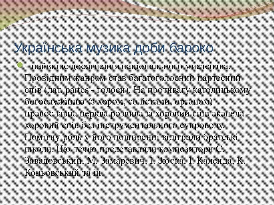 Українська музика доби бароко - найвище досягнення національного мистецтва. П...