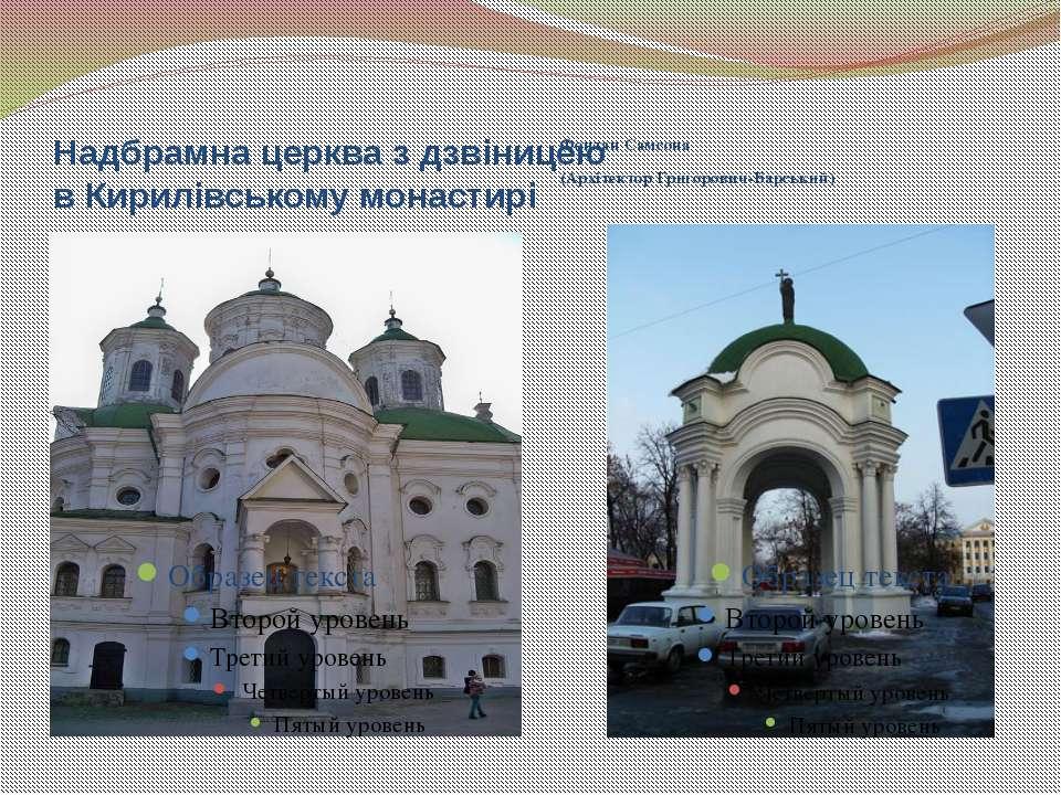 Надбрамна церква з дзвіницею в Кирилівському монастирі Фонтан Самсона (Архіте...