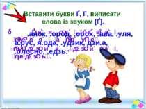 Вставити букви Ґ, Г, виписати слова із звуком [Ґ]. .анок, .ород, .орох, .ава,...