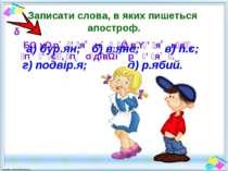 Записати слова, в яких пишеться апостроф. а) бур.ян; б) в.яне; в) п.є; г) под...
