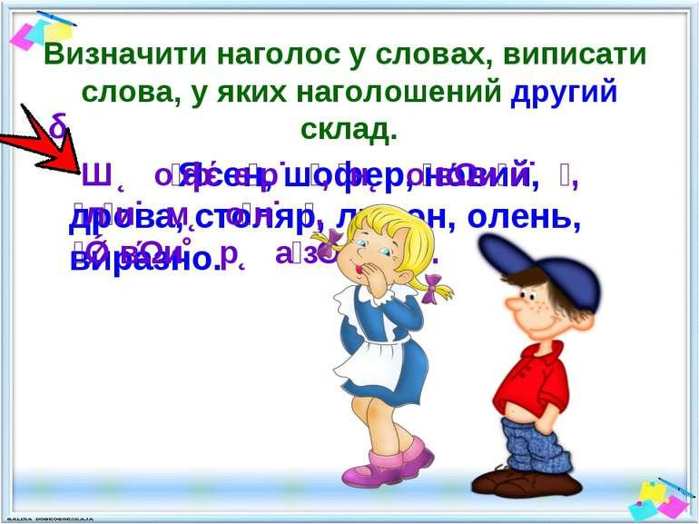 Визначити наголос у словах, виписати слова, у яких наголошений другий склад. ...