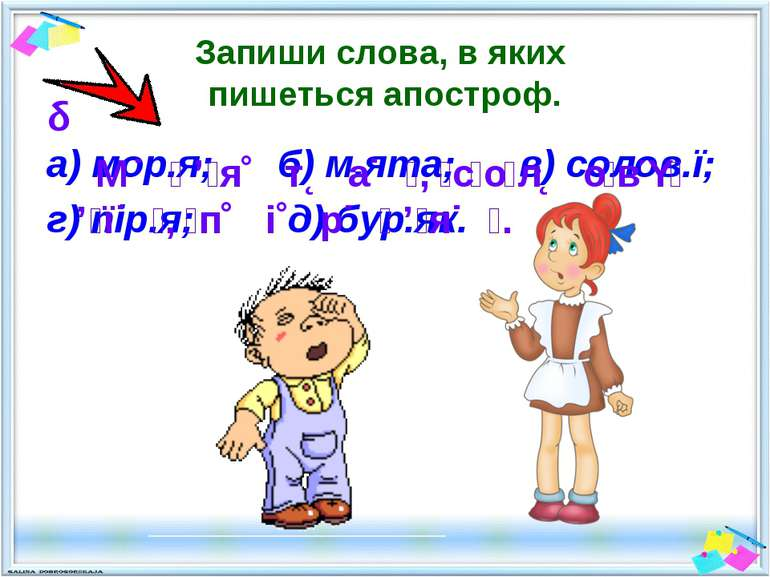 Запиши слова, в яких пишеться апостроф. а) мор.я; б) м.ята; в) солов.ї; г) пі...