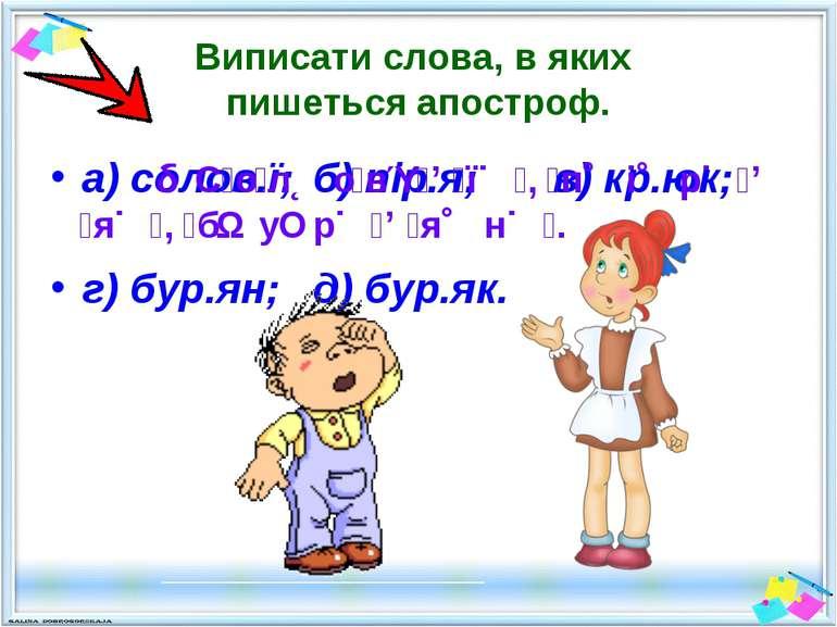 Виписати слова, в яких пишеться апостроф. а) солов.ї; б) пір.я; в) кр.юк; г) ...