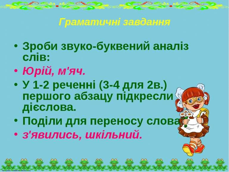Граматичні завдання Зроби звуко-буквений аналіз слів: Юрій, м'яч. У 1-2 речен...