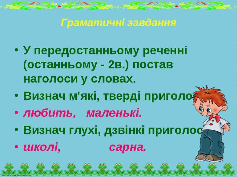 Граматичні завдання У передостанньому реченні (останньому - 2в.) постав нагол...