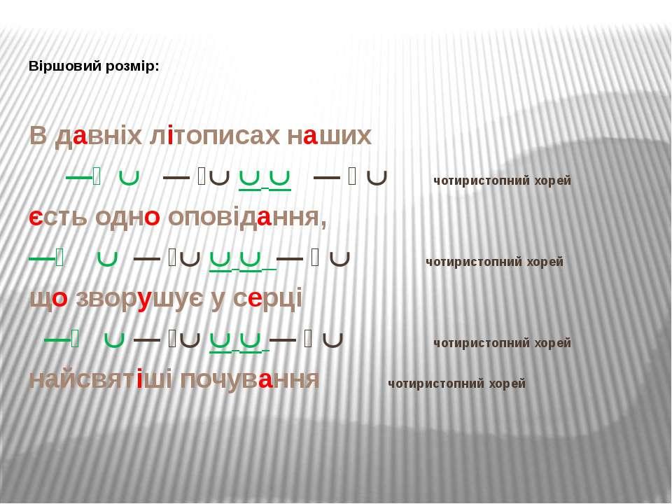 Віршовий розмір: В давніх літописах наших ― ― ― чотиристопний хорей єсть одно...