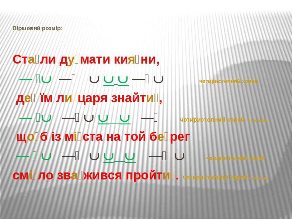Віршовий розмір: Ста ли ду мати кия ни, ― ― ― чотиристопний хорей де їм ли ца...
