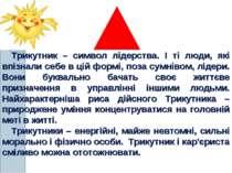 Трикутник – символ лідерства. І ті люди, які впізнали себе в цій формі, поза ...
