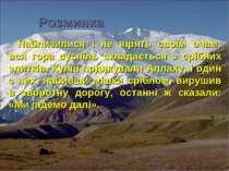 Розминка Наблизилися і не вірять своїм очам: вся гора суспіль складається з с...